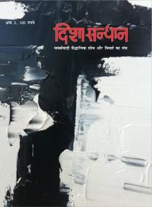 Cover-Disha-Sandhan-2