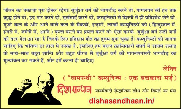 Lenin-quote-DS-3